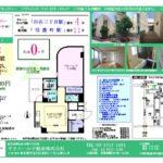 四谷コンティ101号室