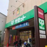 井荻駅から徒歩約1分帰り道にサミット(周辺)