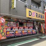 DORAMA祖師谷Part2店迄徒歩1分(周辺)