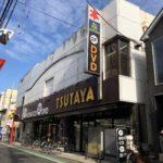 TUTAYA祖師谷大蔵店迄徒歩1分(周辺)